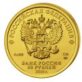 1/4 OZ GOLD 50 roubles 2018 RUSSIA