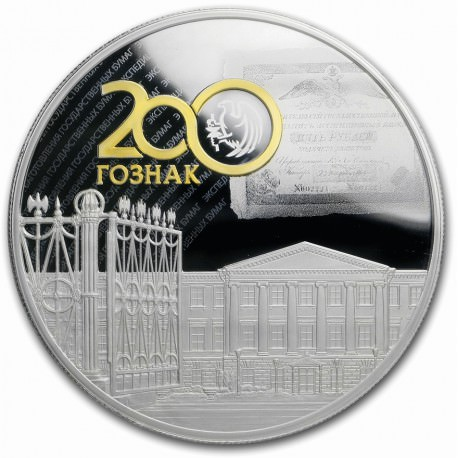 5 oz silver Russia 25 Roubles Goznak Bicentenary 2018